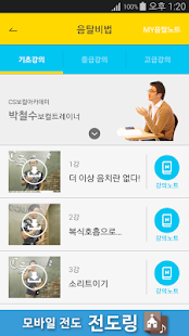 음치탈출- screenshot thumbnail
