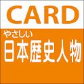やさしい詳細 日本歴史人物 icon