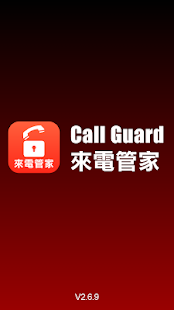 Call Guard- screenshot thumbnail