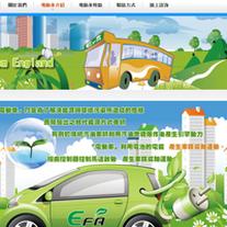 網頁設計:統一有限公司