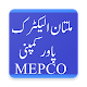 MECPO Multan Electric Power Company for PC-Windows 7,8,10 and Mac