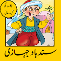 sindbadjahazi ki kahani urdu Book New story kahani icon