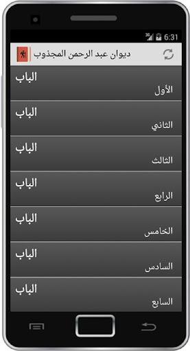 ديوان عبد الرحمن المجذوب