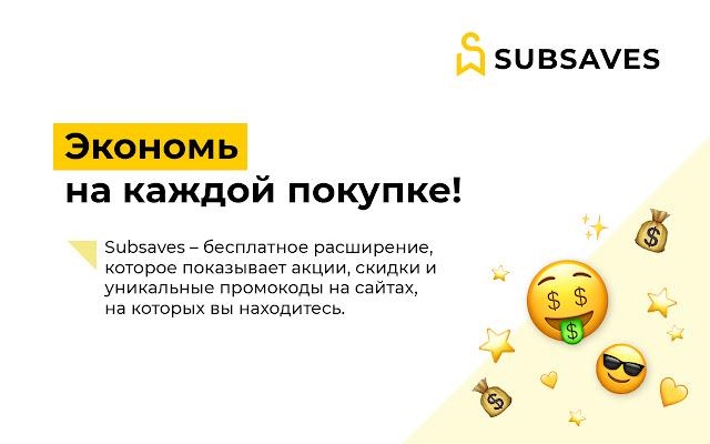 SubSaves - скидки в интернет-магазинах