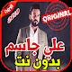 أغاني علي جاسم - شو ماكو - بدون نت 2019 Ali Jassim Download for PC Windows 10/8/7