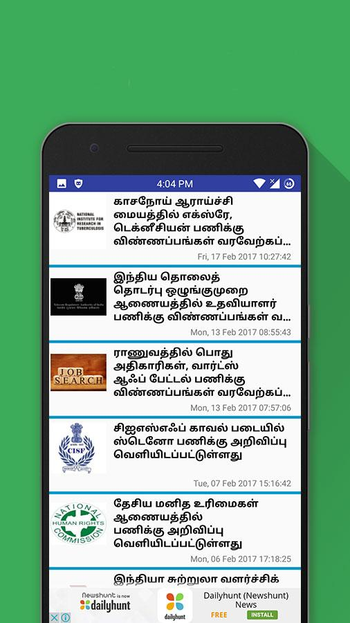 Employment News Tamil- screenshot