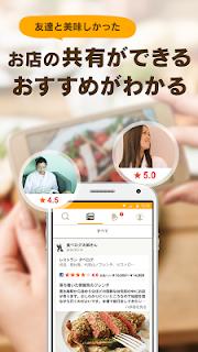 食べログ ランキングとグルメな人の口コミからお店を検索 screenshot 03
