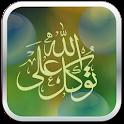 Islamic Tawakkal Ala Allah LWP icon