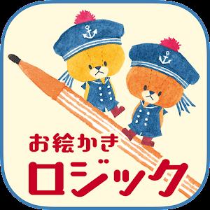 お絵かきロジック がんばれ!ルルロロ【無料】で遊べるパズル for PC and MAC