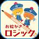 お絵かきロジック がんばれ!ルルロロ【無料】で遊べるパズル (game)