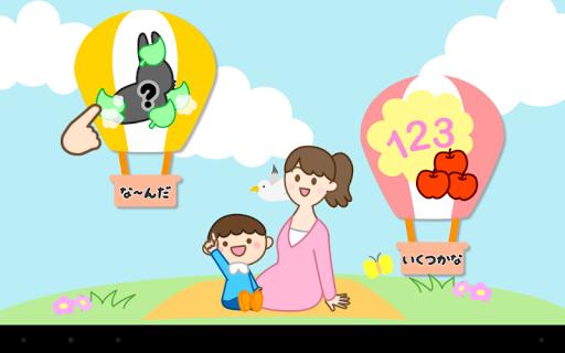 おやこランド - 親子で楽しく学ぶ幼児向け知育アプリ -