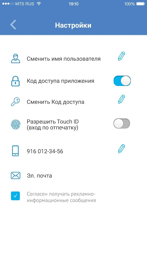 МГТС- screenshot