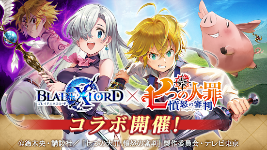 How to hack Blade X Lord ブレイドエクスロード for android free