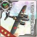 二式陸上偵察機(熟練)
