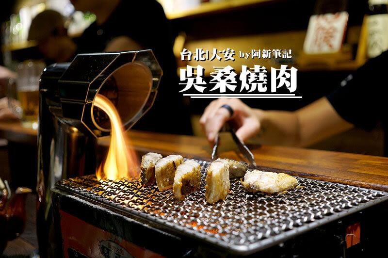 台北燒肉店推薦,吳桑燒肉