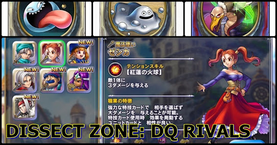 [Dissect Zone] Dragon Quest Rivals [iOS/Android]