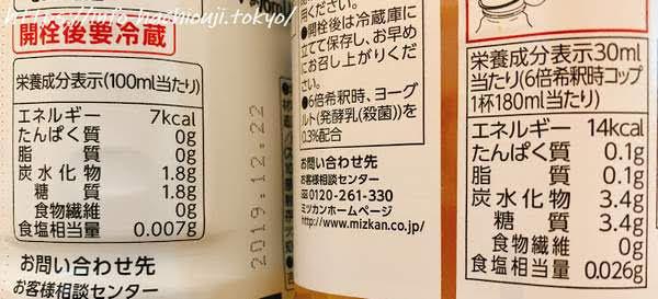 ヨーグルト黒酢ドリンク(ミツカン)カロリー比較