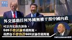北京外交部:不容G20峰會討論香港問題 任何外國無權干預中國內政