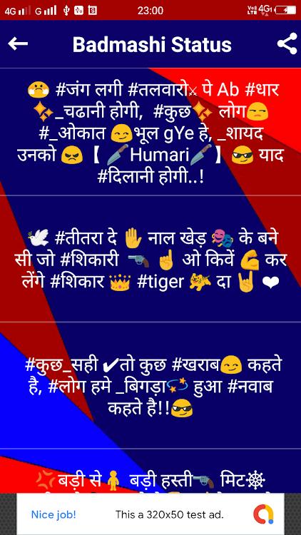 Badmashi Status - बदमाशी Attitude Shayari in Hindi – (Android