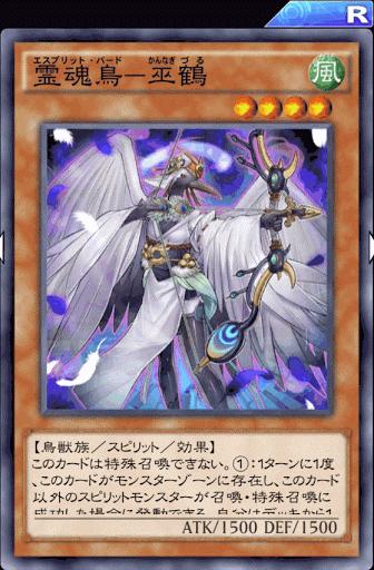 霊魂鳥巫鶴