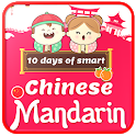 10 days of smart Chinese (Mandarin) icon