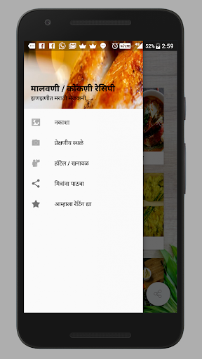 Malvani /Kokani Recipes  In Marathi (Offline) 4.0 screenshots 4