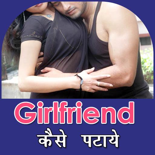 Girlfriend Kaise Banaye