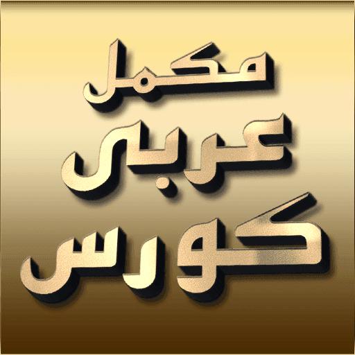 Arabic Urdu Complete Course