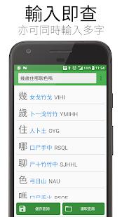 倉頡字典 - náhled
