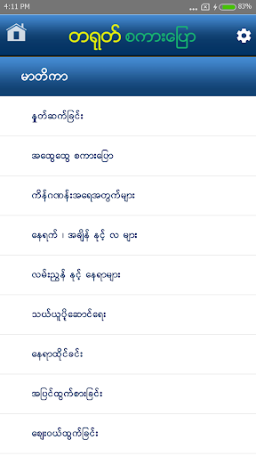 Speak Chinese For Myanmar 1.0 screenshots 1