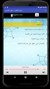 سورة البقرة سعود الشريم Mga App Sa Google Play
