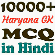Haryana Gk In Hindi (MCQ)