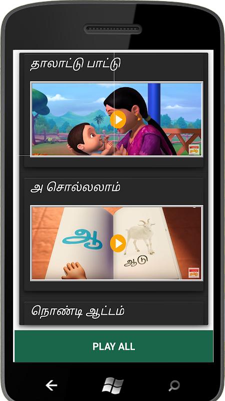 Download Tamil Rhymes - baby,video,songs,kids,rhymes,online