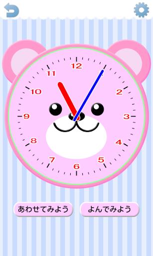 くまどけい 子供向け時計学習・知育