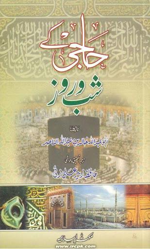 Haji K Shabo Roz