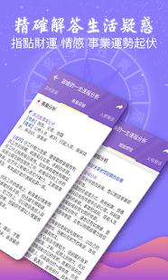 算命紫微斗數-姓名算命運勢 八字排盤生肖占卜 Screenshot
