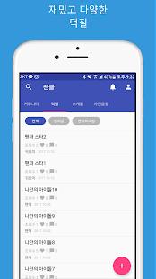 팬클 for 방탄소년단 (BTS) 팬덤 - náhled