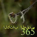 365 الكتاب المقدس icon