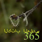 365 الكتاب المقدس