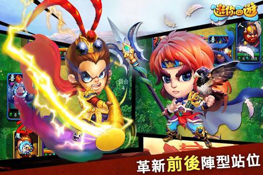 迷你西遊-全球華人最受歡迎神魔卡牌遊戲