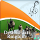 Desh Bhakti Ringtones 2018 - desh bhakti song Download on Windows