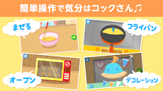 はらぺこクッキング お料理を作って楽しむ子供向け料理ゲームアプリのおすすめ画像2