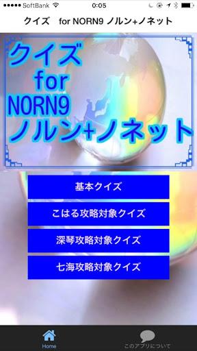 クイズ for NORN9 ノルン+ノネット