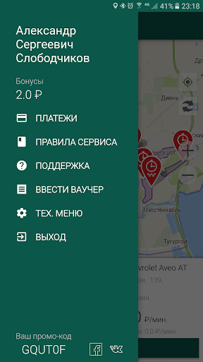MaturCar - the first carsharing in Ufa 12.242 screenshots 2