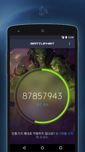 Battle.net 모바일 인증기