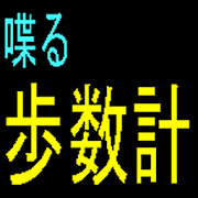 App 喋る簡易歩数計 APK for Windows Phone
