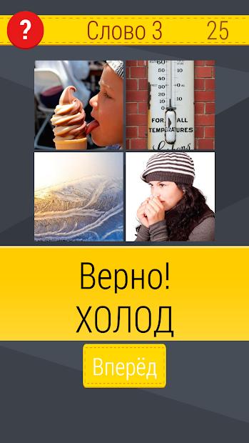 4 Фотки 1 Слово 2020 на русском APK 5.0.1 Download for Android ... | 620x349
