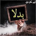 Novel-Badla icon