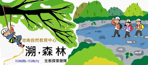 「溯,森林」暑期生態探索營隊