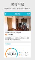 Screenshot of now財經 - 財經股票及地產屋苑資訊